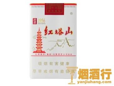 红塔山(软经典1956)香烟