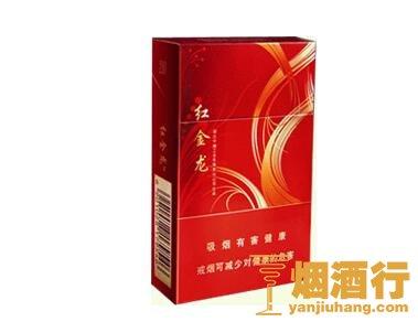 红金龙(硬红祥龙)香烟
