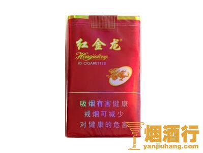 红金龙(软精品)香烟