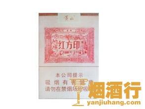 黄山(红方印1755)