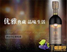 茅台葡萄酒多少钱一瓶 茅台葡萄酒价格表