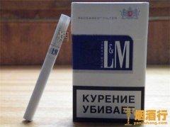 2018俄罗斯L&M香烟多少钱一包,俄罗斯L&M香烟价格表