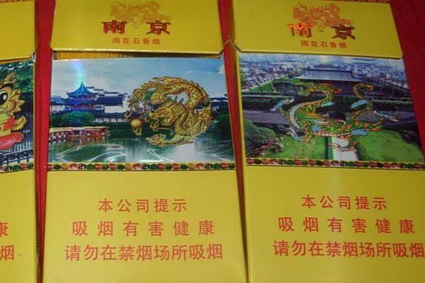 黄南京细烟多少钱一包 黄南京细烟香烟价格53元/包
