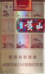 黄山(锦绣)香烟
