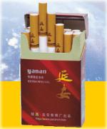 延安(特醇)香烟