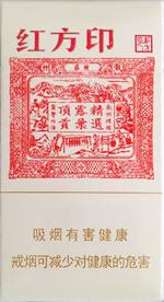黄山(红方印细支)香烟