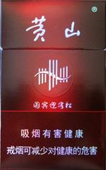 黄山(国宾迎客松)香烟