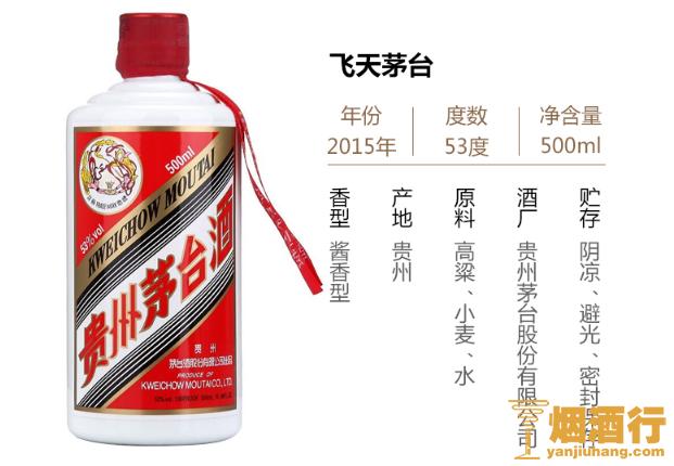 53°飞天茅台 500ml(2015年)
