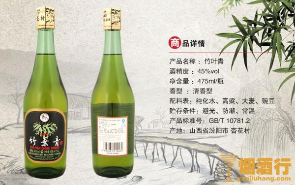 45度竹叶青酒多少钱一瓶 最低档三种45度竹叶青酒价格