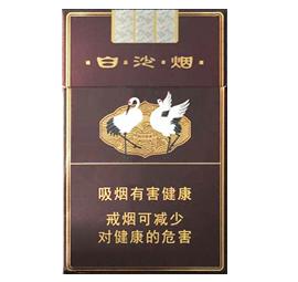白沙(硬精品三代)香烟