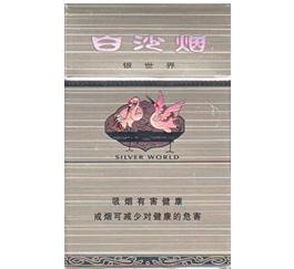 白沙(银世界)香烟