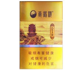 黄鹤楼(天下名楼)香烟