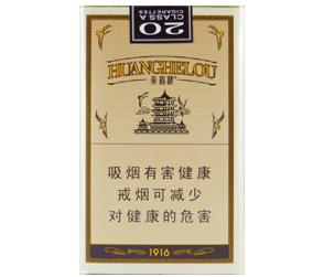 黄鹤楼(1916软普)香烟