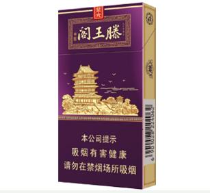 金圣(滕王阁·紫光)香烟