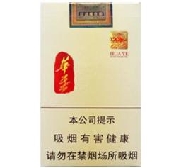 玉溪(华叶)香烟