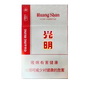 黄山(红光明)香烟
