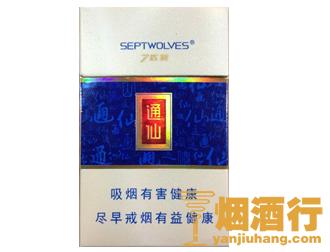 七匹狼(通仙3mg)香烟