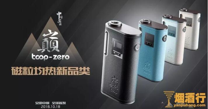 18安徽中烟新品类巅首发仪式,全球首发磁粒均热