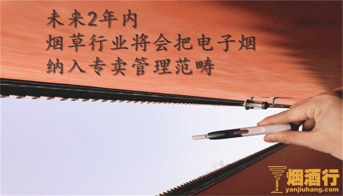 2019电子烟将正式纳入控烟黑名单将被禁?深圳拟