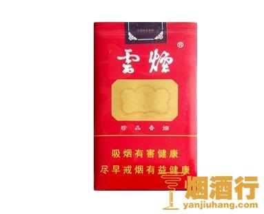 云烟(软珍品ZJ)香烟