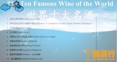 世界十大奢侈名酒价格图片,世界十大最贵的酒